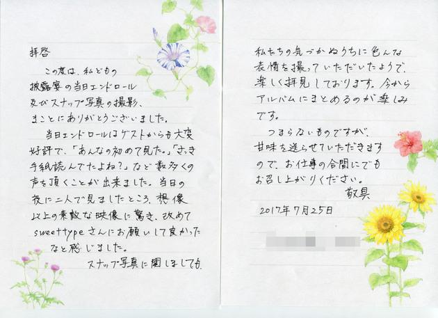 tegami_0709.jpg